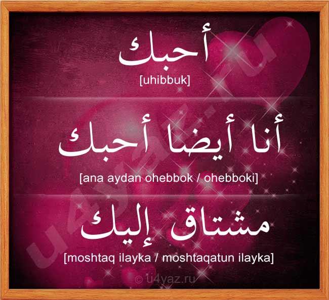 Открытки на арабском с переводом